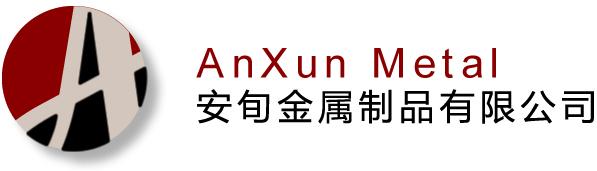邯郸市安旬金属制品有限公司