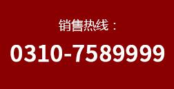 联系电话:0310-320075