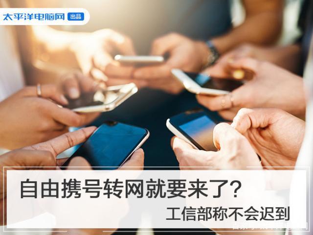工信部称会在11月底前自由携号转网